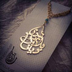 Intertwined Arabic Names Pendant Arabic by RanawiyetTheShop