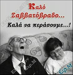 Funny Images, Funny Pictures, Funny Greek Quotes, Make Smile, Wise Quotes, I Laughed, Favorite Quotes, Funny Jokes, Lol