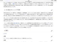 京大カンニング事件のWikipedia読んでたけど、「その後のカンニング対策」の東工大がいかにも東工大らしくて笑ってしまった