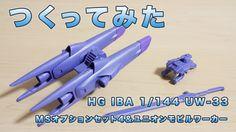 ガンプラつくってみた [HG IBA 1/144 UW-33 MSオプションセット4&ユニオンモビルワーカー]