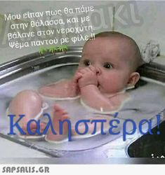 Funny Baby Memes, Funny Babies, Funny Texts, Cute Babies, Funny Images, Funny Photos, Funny Greek Quotes, Good Morning Cards, Cute Baby Photos