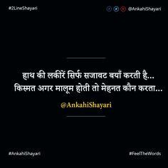 हाथ की लकीरें सिर्फ सजावट बयाँ करती है #AnkahiShayari #FeelTheWords #2LineShayari