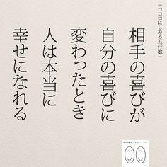幸せとは何なの?思わず考えさせられる名言集 Powerful Quotes, Wise Quotes, Powerful Words, Inspirational Quotes, Japanese Quotes, Meaningful Life, Favorite Words, Beautiful Words, Proverbs
