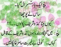 memes in urdu ~ memes urdu - memes urdu funny - memes in urdu - very funny memes in urdu - urdu memes hilarious - netflix urdu memes - pakistani memes urdu - crazy funny memes in urdu Funny Dp, Very Funny Memes, Funny School Memes, Funny Jokes, Siri Funny, Funny Stuff, Urdu Funny Poetry, Funny Quotes In Urdu, Funny Baby Quotes