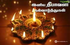 Diwali wishes tamil lamp deepavali images Happy Diwali 2018 Images Wishes, Greetings and Quotes in Tamil Diwali Wishes, Happy Diwali, Tamil Greetings, Diwali 2018, Buddha Quote, Indian Festivals, Birthday Candles, Candle Holders, Quotes
