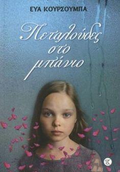Πεταλούδες στο μπάνιο  5 Βιβλία που πραγματικά αξίζει να διαβάσεις!   ediva.gr T Shirts For Women, Books, Fashion, Moda, Libros, Fashion Styles, Book, Book Illustrations, Fashion Illustrations