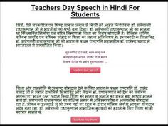 Persuasive Essay Papers Teachers Day Speech For Kids  In Hindi  English Teachers Day Speech For  Kids Essay With Thesis Statement also High School Persuasive Essay Topics Teachers Day Speech  Teachers Day Speech In English  Hindi  Topics For Argumentative Essays For High School