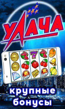 Лучшие бонусы интернет казино игровые автоматы уникум играть бесплатно одноглазый джо