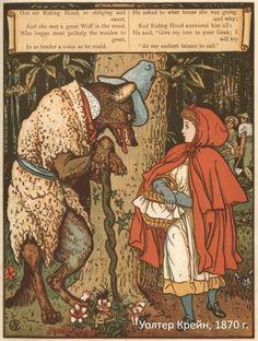 Красная Шапочка в картинках: о какой шапочке идет речь? - Областная Детская Библиотека имени И.А. Крылова