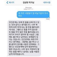 """""""제 주변 사람들이 절 떠날거같아 무서워요."""" #김상현글 #사소한"""
