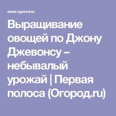 Выращивание овощей по Джону Джевонсу – небывалый урожай | Первая полоса (Огород.ru)