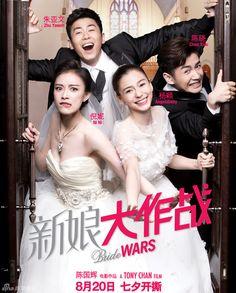* 新娘大作戰