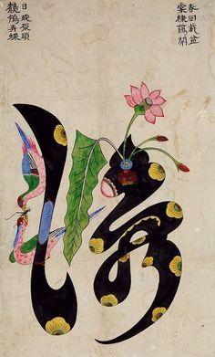 문자도 : 네이버 블로그 Art And Illustration, Korean Art, Calligraphy Art, Graphic Design Typography, Art Forms, Cover Design, Folk Art, Kids Rugs, Culture