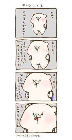 Bear Art, Cute Bears, Snoopy, Stickers, Manga, Comics, Friends, Illustration, Funny