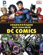 Энциклопедия персонажей DC Comics - - читать, скачать книгу Эксмо