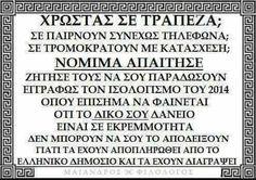 Greece, Clever, Jokes, Spirit, Pictures, Greece Country, Photos, Husky Jokes, Photo Illustration