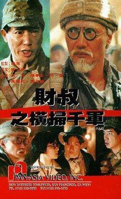 Cai shu zhi heng sao qian jun 1991