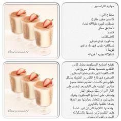 مهلبية الترامسيو Food Dessert Recipes Arabian Food