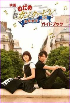 Nodame Cantabile The Final Score