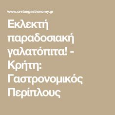 Εκλεκτή παραδοσιακή γαλατόπιτα! - Κρήτη: Γαστρονομικός Περίπλους