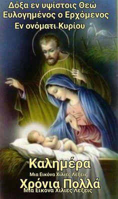 Christmas Card Sayings, Christmas Cards, Christmas Time, Merry Christmas, Beautiful Pink Roses, Anastasia, Christianity, Greece, Prayers