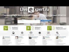 LiveExpert.ru - онлайн консультации экспертов. ЛайфЭксперт - сервис онла...