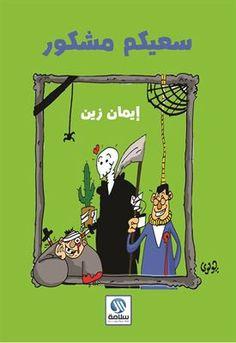 سعيكم مشكور الآن على #كتبي #kotobi #Arabic #ebooks #books