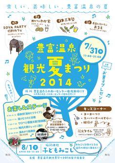 子供無料お菓子券と抽選割引券の付いたチラシをゲットして 当日会場まで、引き換えに来てね(*´艸`*) Graphic Design Flyer, Graphic Design Typography, Lettering Design, Flyer Design, Poster Layout, Japan Design, Book Design Layout, Summer Design, Kids Branding
