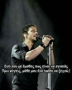 !! Song Quotes, Song Lyrics, Greek Quotes, I Miss You, Just Love, My Life, How Are You Feeling, Inspirational Quotes, Singer