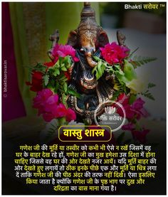 Ganesh Mantra 108 Times । Om Gan Ganapatye Namah Mantra Jaap-Ganesh Mantra 108 Times । Om Gan Ganapatye Namah Mantra Jaap । Chanting Meditation – with Subtitles - Indian House Plans, My House Plans, Vedic Mantras, Hindu Mantras, Ganpati Mantra, Lord Shiva Hd Images, Shri Yantra, Pooja Room Door Design, Home