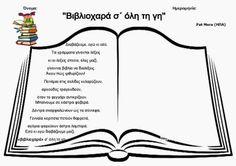 Ελένη Μαμανού: Παιδικό Βιβλίο School Librarian, Library Books, Making Ideas, Childrens Books, Worksheets, Nursery, Education, Reading, Blog