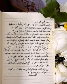 Short Friendship Quotes, Short Quotes Love, Arabic Love Quotes, Dad Quotes, Tumblr Quotes, Words Quotes, Quotes For Book Lovers, Quotes And Notes, Sweet Words
