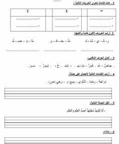 26 best arabic images in 2015 alphabet letters arabic. Black Bedroom Furniture Sets. Home Design Ideas