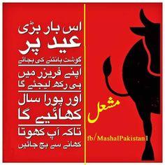 گوشت بچائیـے اپنے لیے قوم کے لیـے