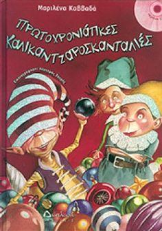 ΠΡΩΤΟΧΡΟΝΙΑΤΙΚΕΣ ΚΑΛΙΚΑΝΤΖΑΡΟΣΚΑΝΤΑΛΙΕΣ (+CD) Winter Activities, Children, Kids, Kindergarten, Seasons, Christmas Ornaments, Holiday Decor, Books, Fictional Characters