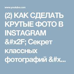 (2) КАК СДЕЛАТЬ КРУТЫЕ ФОТО В INSTAGRAM / Секрет классных фотографий / Instagram Follower Track 🐞 Afinka - YouTube