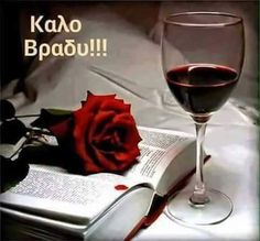 καλο βραδυ - good evening Greek Language, Good Night, Red Wine, Alcoholic Drinks, Beautiful, Paracord, Dreams, Rose, Quotes