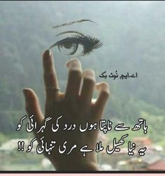 A.H Urdu Quotes, Poetry Quotes, Quotations, Love Romantic Poetry, Love Poetry Urdu, Happy New Year Quotes, Quotes About New Year, My Diary, Dear Diary