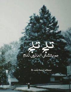 عم بتشتي الدني .. اللللللله يا فيروزة قلبي