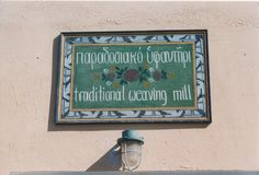 This was a sign for a weaving mill in Oia.