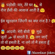 Funny Jokes In Hindi, Stupid Funny Memes, Funny Posts, Hilarious, Funny Stuff, Jokes Quotes, Dog Quotes, Best Quotes, Funny Quotes