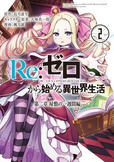 メディアツイート: 『Re:ゼロから始める異世界生活』公式(@Rezero_official)さん   Twitter