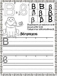 Speech Language Therapy, Speech And Language, Speech Therapy, Infant Activities, Activities For Kids, Learn Greek, Greek Language, Greek Alphabet, Some Funny Jokes