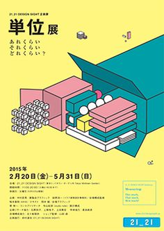 The Gurafiku archive of Japanese graphic design is a collection of visual research surveying the history of graphic design in Japan. Graphic Design Posters, Graphic Design Typography, Graphic Design Illustration, Graphic Design Inspiration, Dm Poster, Poster Layout, Japan Design, Design Graphique, Art Graphique