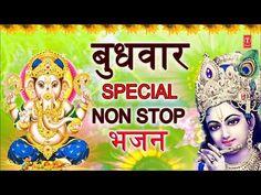 बुधवार Special भजन I Siddhivinayak Jai Ganpati Aarti, Ganesh Bhajans, Krishna Bhajans, Dhun Jai Ganesh, Bhakti Song, Jai Shree Krishna, Devotional Songs, Music Labels, Durga, Hinduism, Cosmos, Artist