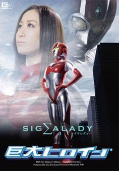 Giant Heroine (R) Sigma Lady Streaming Movies, Movies Online, Horror, Sci Fi, Cosplay, Japanese, Entertaining, Film, Lady