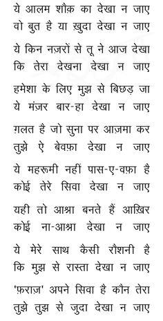 image shayari for ये आलम शौक़ का देखा न जाए वो बुत है या ख़ुदा देखा न जाए हमेशा के लिए मुझ से बिछड़ जा ये महरूमी नह... Love Poems In Hindi, Poetry Hindi, Poetry Quotes, Hindi Quotes, Me Quotes, Chocolate Bowls, Best Bond, True Feelings, Heartfelt Quotes