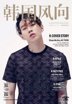 Jay Park shows off his stylish sporty fashion for Hallyu Magazine 'Korea Wind Direction' | allkpop