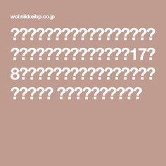 モデル体形になると話題の「体幹リセットダイエット」【日経ヘルス17年8月号】:日経ウーマンオンライン【日経ヘルス 最新号の読みどころ】