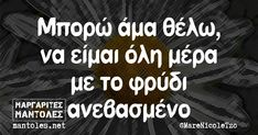 Me Quotes, Funny Quotes, Funny Memes, Jokes, Greek Quotes, Funny Stories, More Fun, Funny Greek, Lol